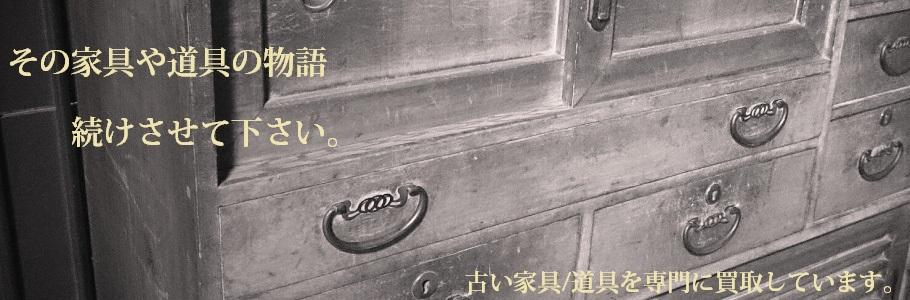 グリーンベアーズカンパニーは古い家具、道具を専門に買い取りをしています。