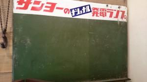 ホーロー黒板